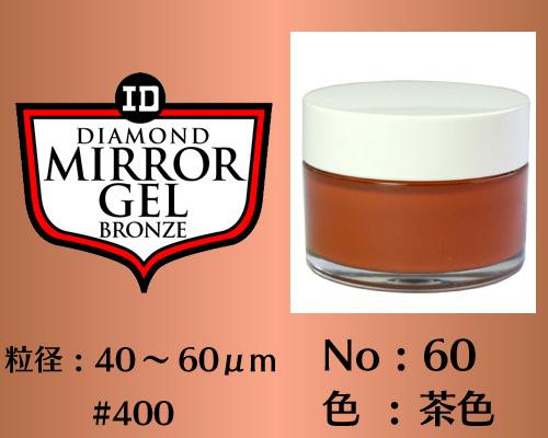 画像1: ミラージェル ブロンズ 100g No.60 茶色 40〜600μm  #400