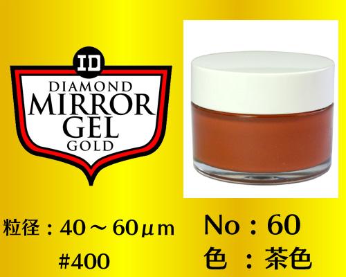 画像1: ミラージェル ゴールド 40g No.60 茶色 40〜600μm  #400