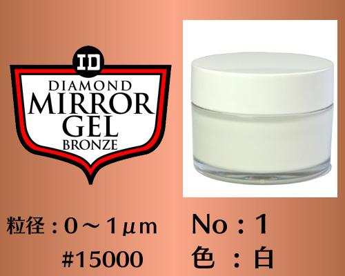 画像1: ミラージェル ブロンズ 40g No.1 白   0〜1μm   #15000