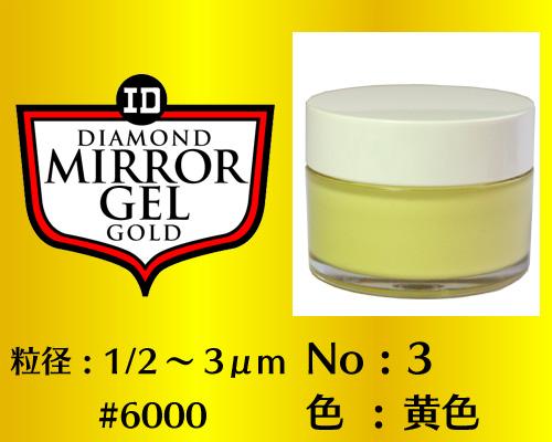 画像1: ミラージェル ゴールド 65g No.3 黄色 1/2〜3μm  #6000