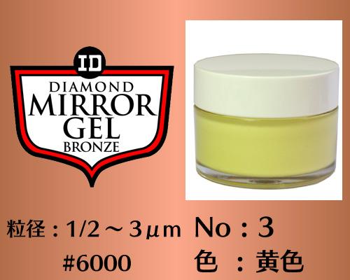 画像1: ミラージェル ブロンズ 100g No.3 黄色 1/2〜3μm  #6000