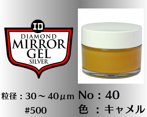 画像1: ミラージェル シルバー 40g No.40 キャメル 30〜40μm  #500