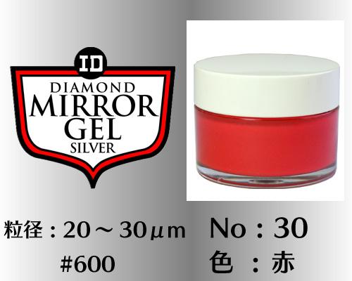 画像1: ミラージェル シルバー 100g No.30 赤 20〜30μm  #600