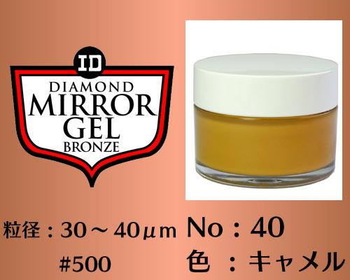 画像1: ミラージェル ブロンズ 65g No.40 キャメル 30〜40μm  #500