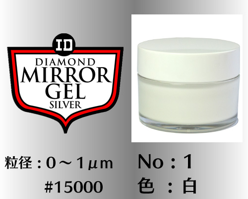 画像1: ミラージェル シルバー 40g No.1 白   0〜1μm   #15000