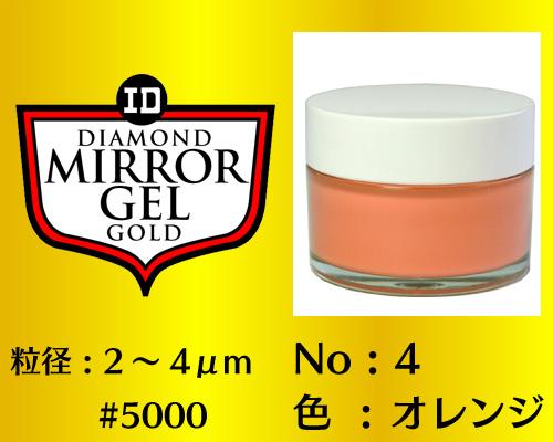 画像1: ミラージェル ゴールド 100g No.4 オレンジ 2〜4μm  #5000