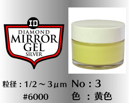 画像1: ミラージェル シルバー 100g No.3 黄色 1/2〜3μm  #6000