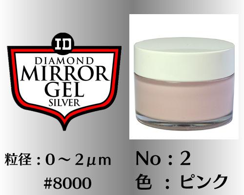 画像1: ミラージェル シルバー 100g No.2 ピンク 0〜2μm  #8000