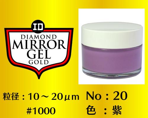 画像1: ミラージェル ゴールド 100g No.20 紫 10〜20μm  #1000