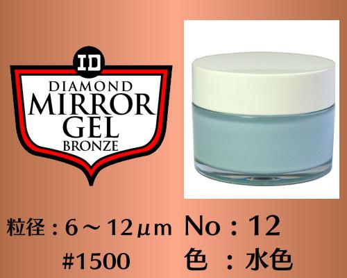 画像1: ミラージェル ブロンズ 40g No.12 水色 6〜12μm  #1500