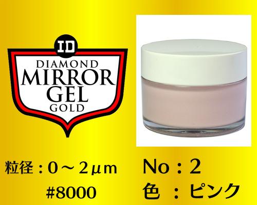 画像1: ミラージェル ゴールド 100g No.2 ピンク 0〜2μm  #8000