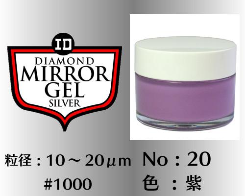 画像1: ミラージェル シルバー 100g No.20 紫 10〜20μm  #1000