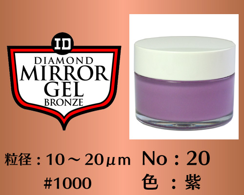画像1: ミラージェル ブロンズ 65g No.20 紫 10〜20μm  #1000