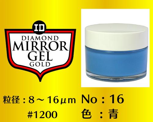 画像1: ミラージェル ゴールド 100g No.16 青 8〜16μm  #1200