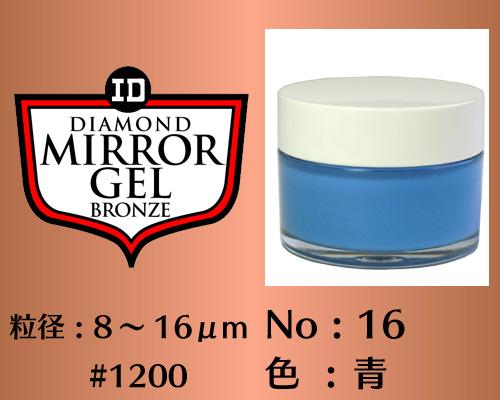 画像1: ミラージェル ブロンズ 40g No.16 青 8〜16μm  #1200