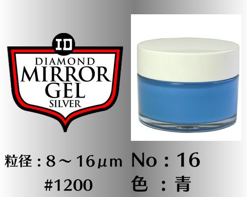 画像1: ミラージェル シルバー 100g No.16 青 8〜16μm  #1200