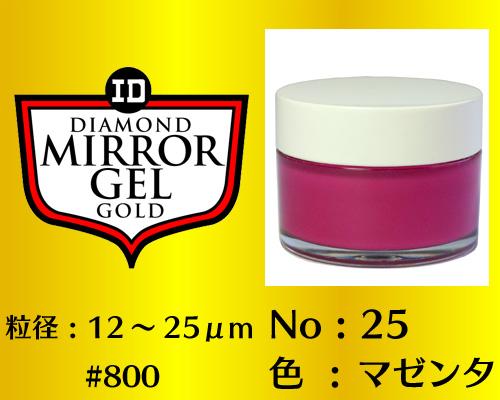 画像1: ミラージェル ゴールド 100g No.25 マゼンタ 12〜25μm  #800