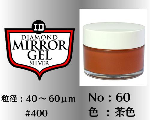 画像1: ミラージェル シルバー 100g No.60 茶色 40〜600μm  #400