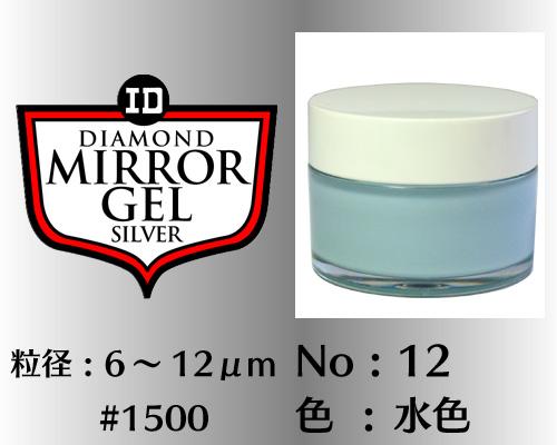 画像1: ミラージェル シルバー 100g No.12 水色 6〜12μm  #1500