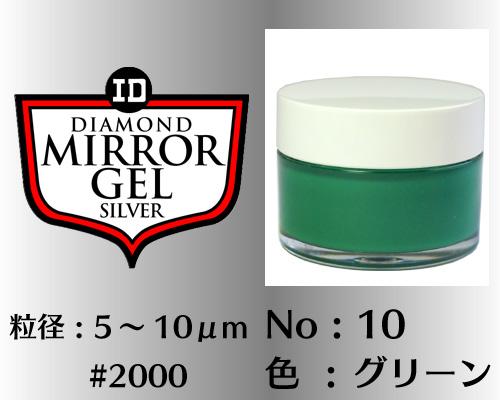 画像1: ミラージェル シルバー 40g No.10 グリーン 5〜10μm  #2000