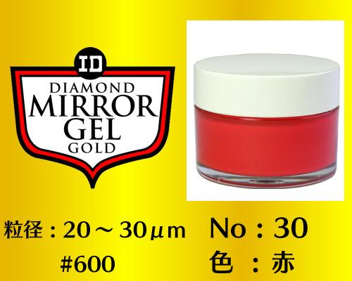 画像1: ミラージェル ゴールド 65g No.30 赤 20〜30μm  #600