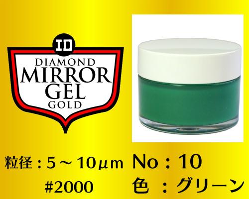 画像1: ミラージェル ゴールド 100g No.10 グリーン 5〜10μm  #2000