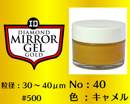 画像1: ミラージェル ゴールド 40g No.40 キャメル 30〜40μm  #500