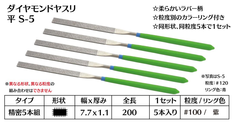 画像1: ダイヤモンドヤスリ S-5平  #100 (5本セット)