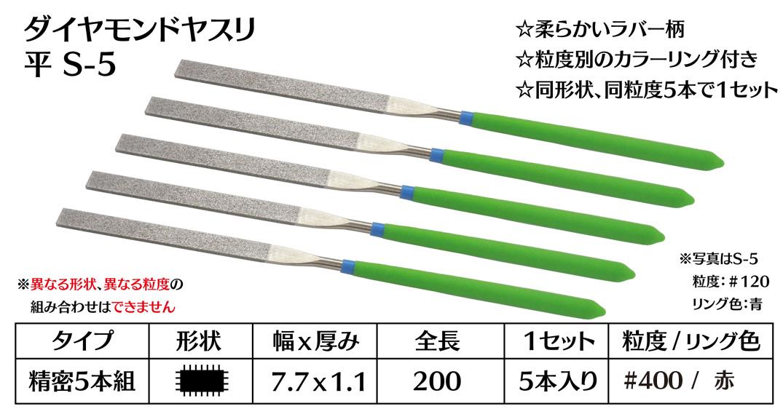 画像1: ダイヤモンドヤスリ S-5平  #400 (5本セット)