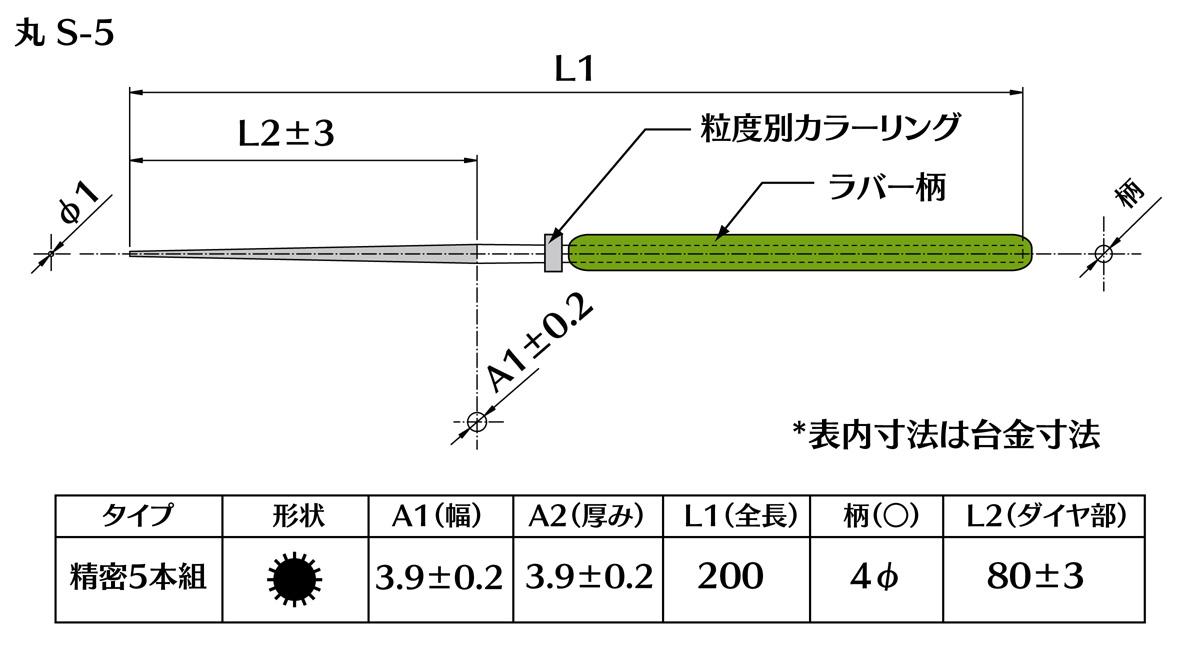画像2: ダイヤモンドヤスリ S-5丸  #800 (5本セット)