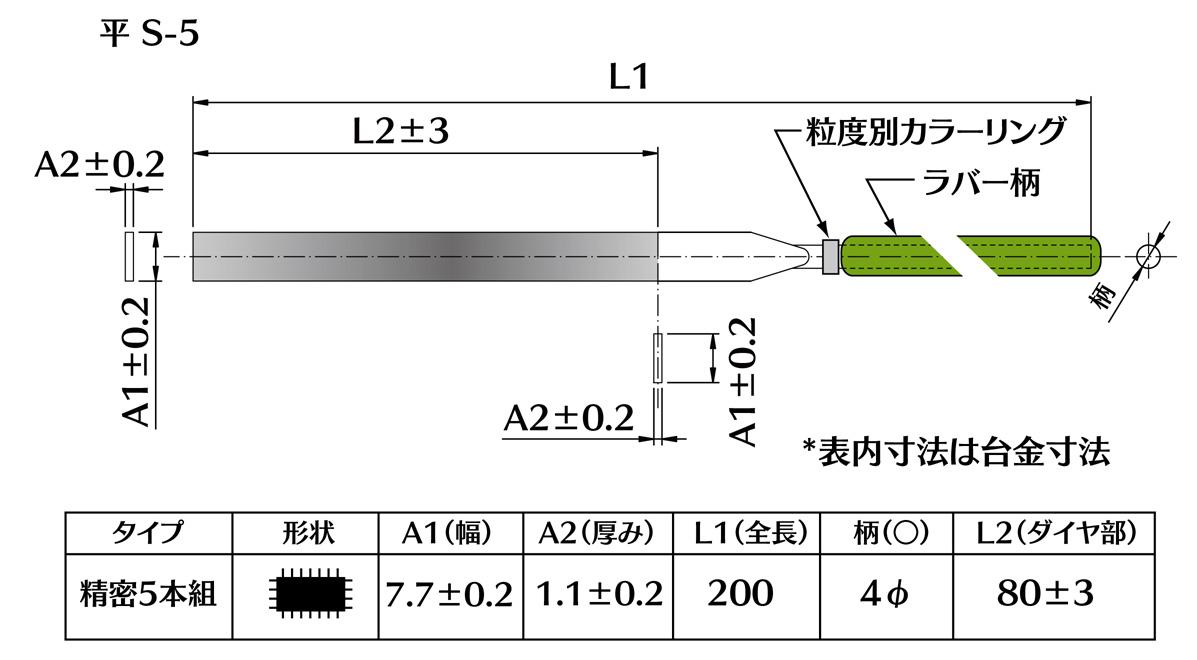 画像2: ダイヤモンドヤスリ S-5平  #1000 (5本セット)