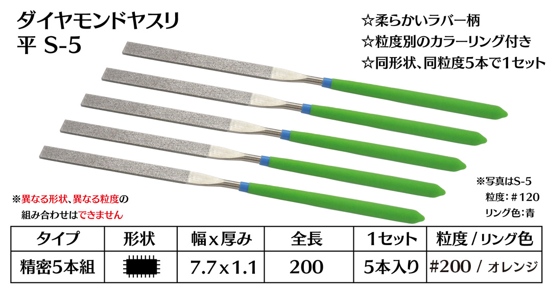 画像1: ダイヤモンドヤスリ S-5平  #200 (5本セット)