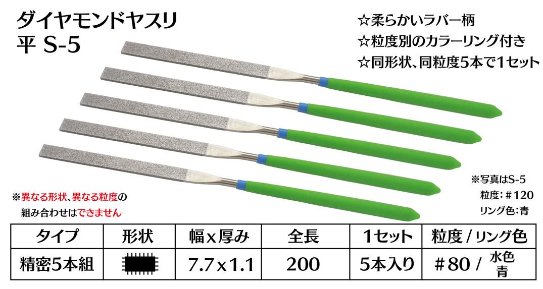 画像1: ダイヤモンドヤスリ S-5平  #80 (5本セット)