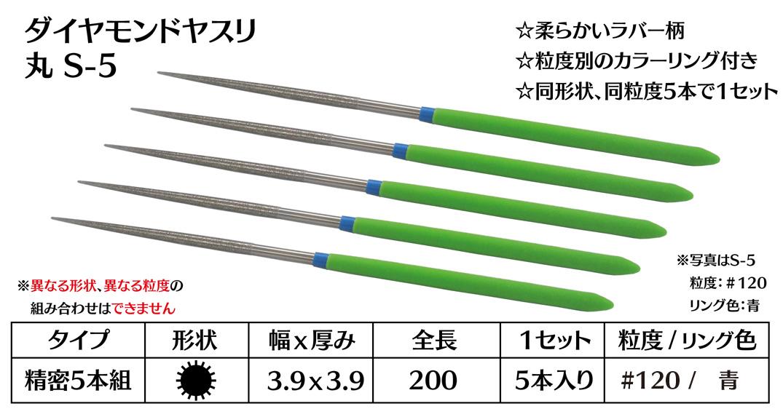画像1: ダイヤモンドヤスリ S-5丸  #120 (5本セット)