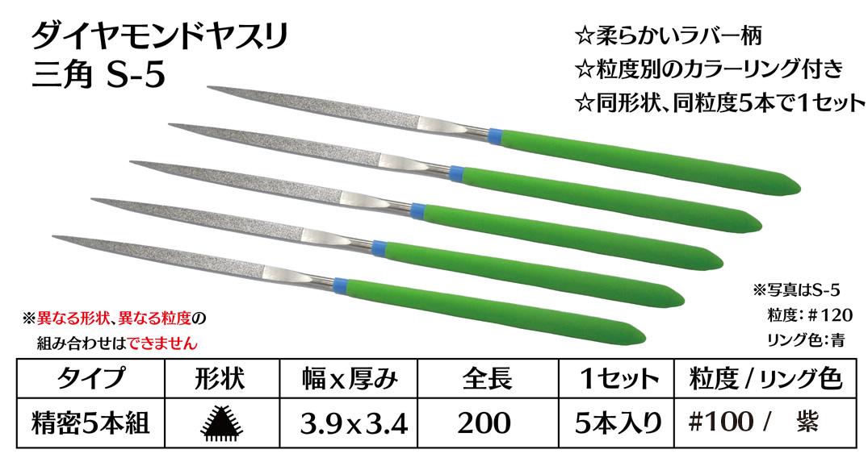 画像1: ダイヤモンドヤスリ S-5三角  #100 (5本セット)
