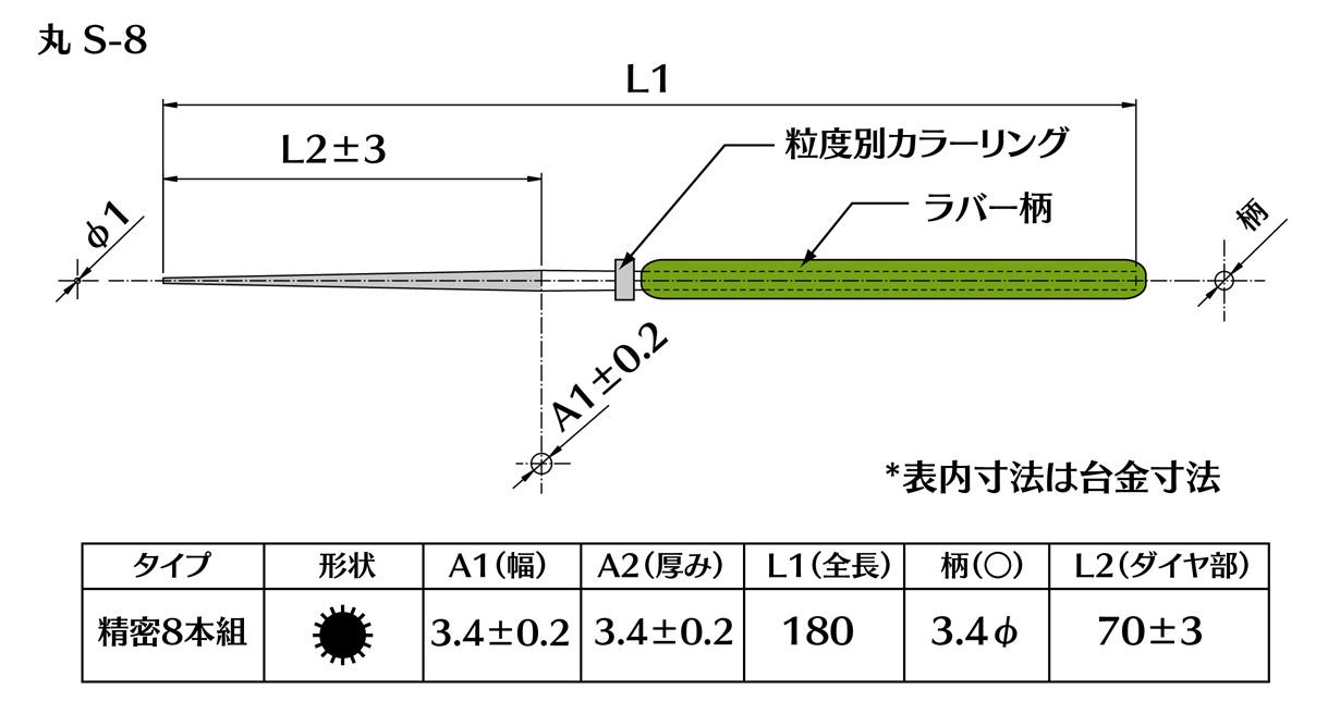 画像2: ダイヤモンドヤスリ S-8丸  #140 (単品)