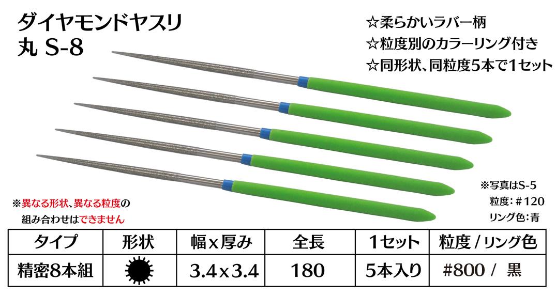 画像1: ダイヤモンドヤスリ S-8丸  #800 (5本セット)
