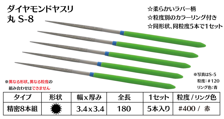 画像1: ダイヤモンドヤスリ S-8丸  #400 (5本セット)