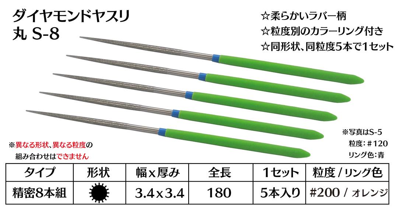 画像1: ダイヤモンドヤスリ S-8丸  #200 (5本セット)