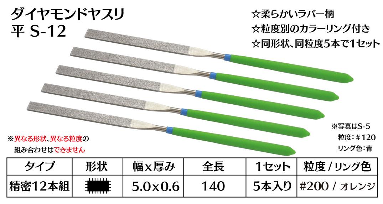 画像1: ダイヤモンドヤスリ S-12平  #200 (5本セット)