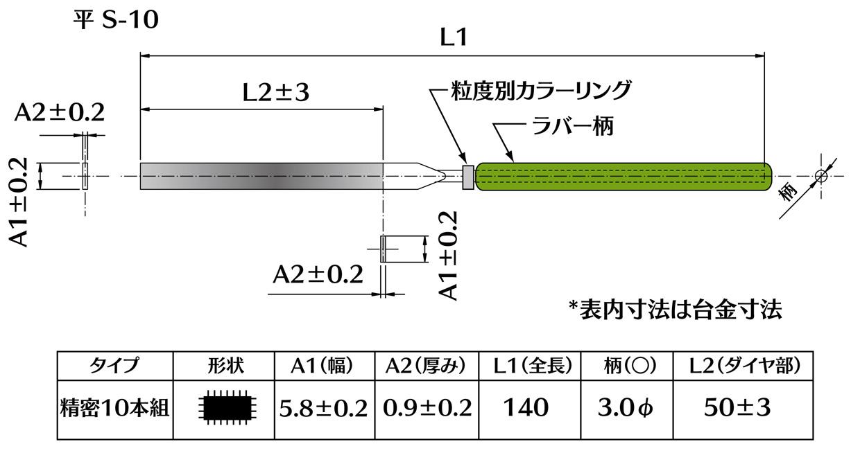 画像2: ダイヤモンドヤスリ S-10平  #100 (単品)