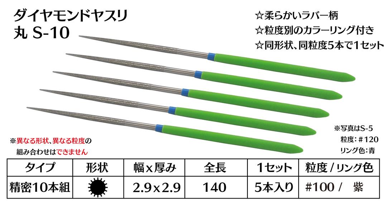 画像1: ダイヤモンドヤスリ S-10丸  #100 (5本セット)