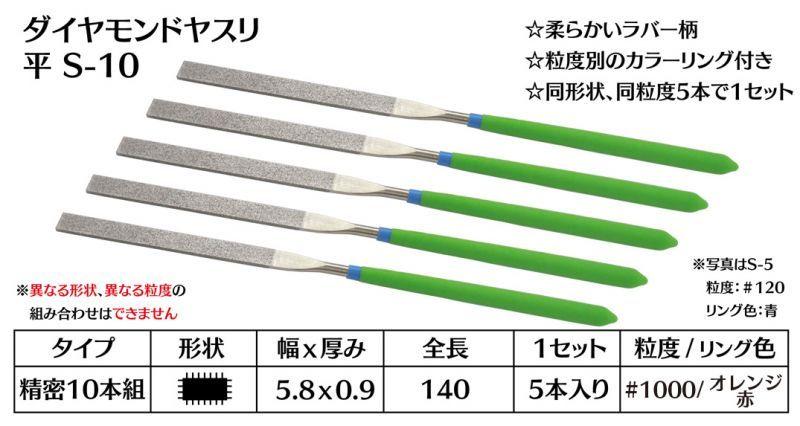 画像1: ダイヤモンドヤスリ S-10平  #1000 (5本セット)