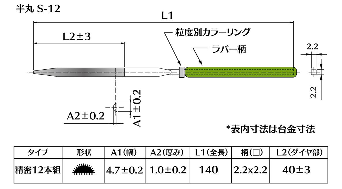 画像2: ダイヤモンドヤスリ S-12半丸  #120 (単品)
