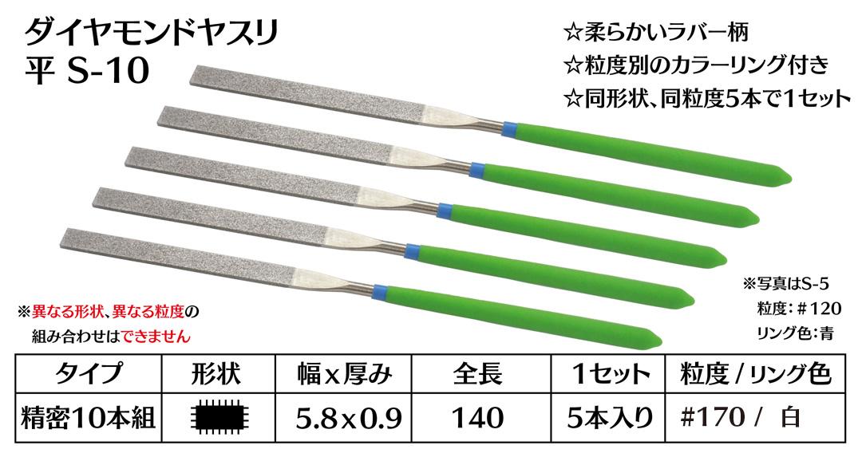 画像1: ダイヤモンドヤスリ S-10平  #170 (5本セット)