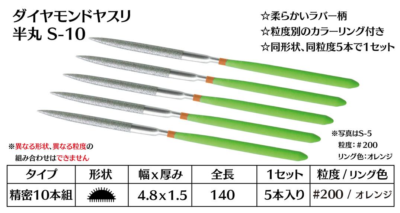 画像1: ダイヤモンドヤスリ S-10半丸  #200 (5本セット)