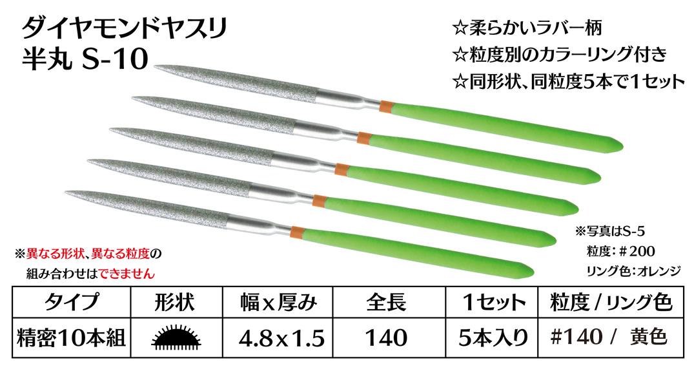 画像1: ダイヤモンドヤスリ S-10半丸  #140 (5本セット)