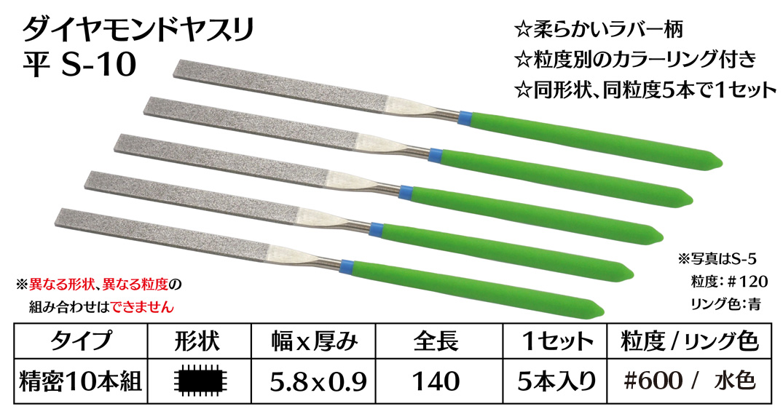 画像1: ダイヤモンドヤスリ S-10平  #600 (5本セット)