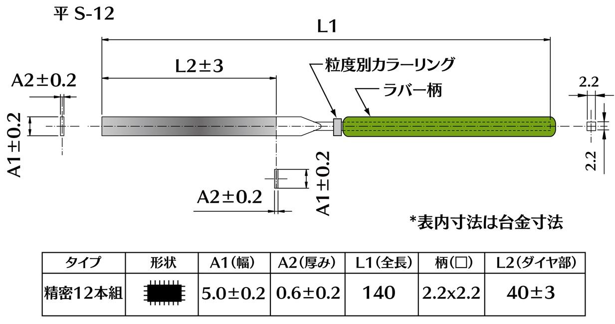 画像2: ダイヤモンドヤスリ S-12平  #100 (単品)