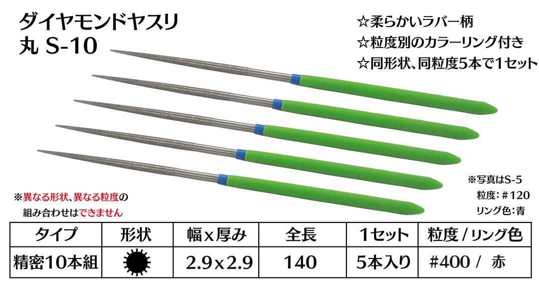 画像1: ダイヤモンドヤスリ S-10丸  #400 (5本セット)